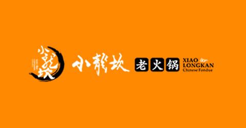 爱帮软件小龙坎火锅收银系统案例